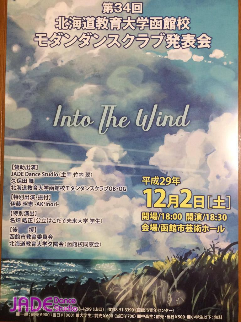 第34回 北海道教育大学函館校 モダンダンスクラブ発表会