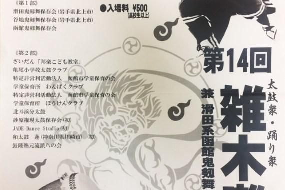第14回 太鼓衆・踊り衆 雑木囃子