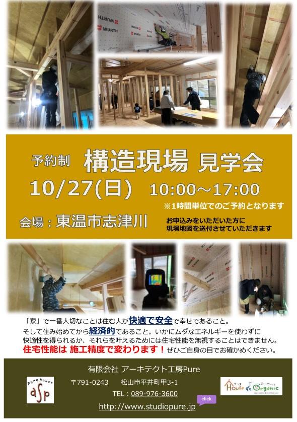 志津川の家Ⅲ予約制構造見学会 終了いたしました