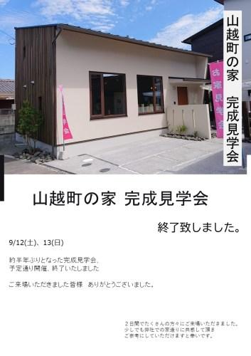 「山越町の家」 完成見学会 終了いたしました。
