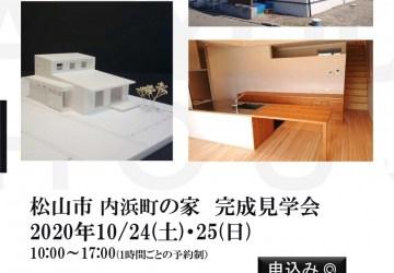 『松山市 内浜町の家』完成見学会 見所ポイント