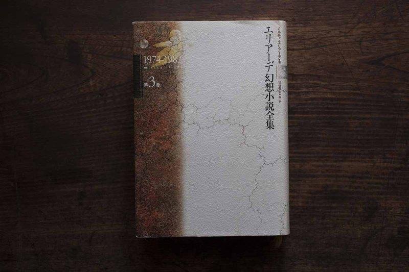 Mircea Eliade vol.3