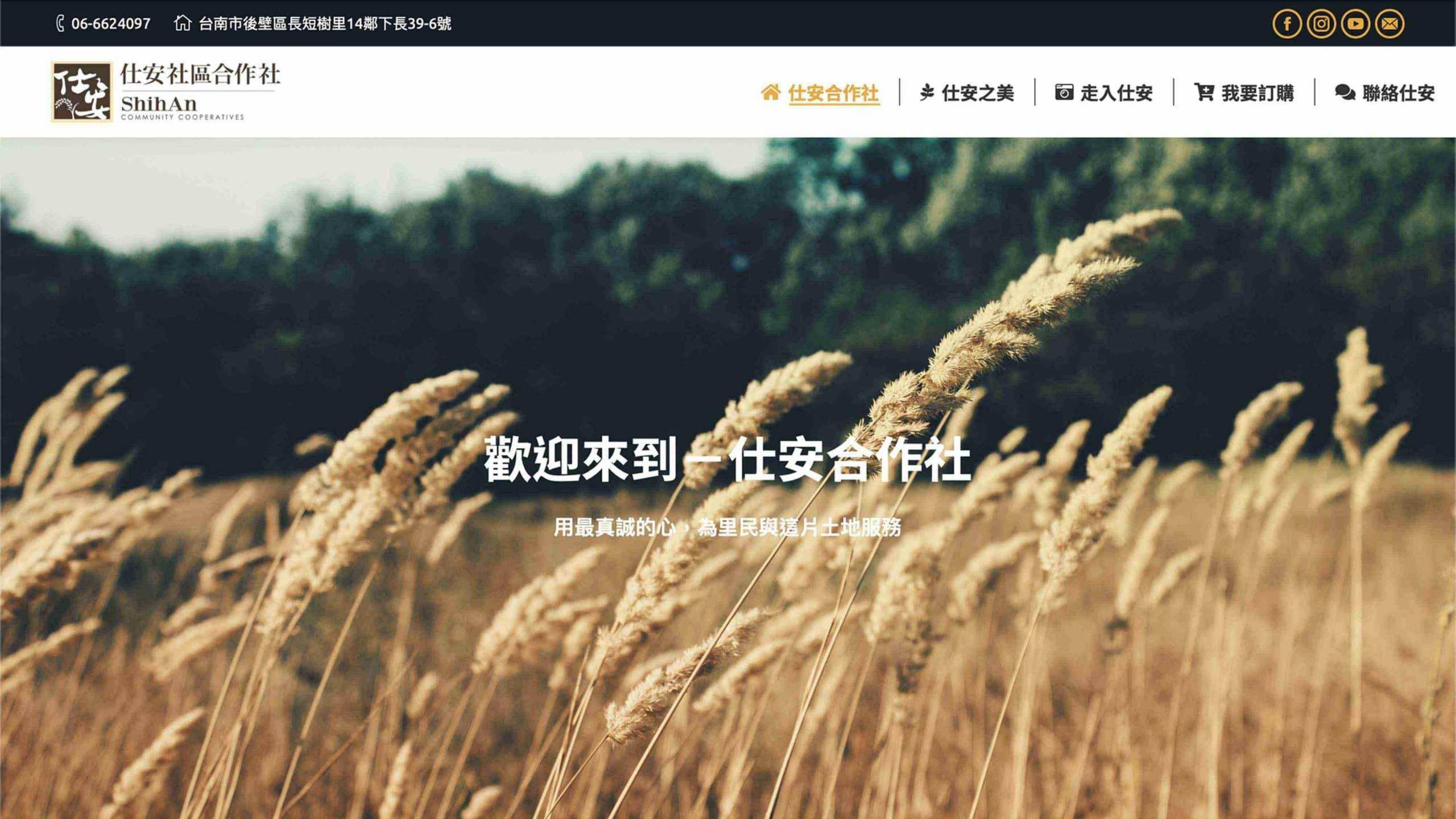 shihanrice-featured-image