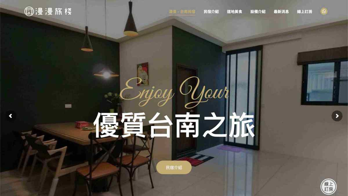 tainan-homestay-featured-image