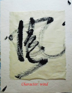 Joanne Wang, Wind