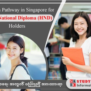 Education Pathway in Singapore for Higher National Diploma (HND) Holders  (Contact: 09 5151008, 09 420099997)