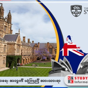 Apply Foundation Scholarship (up to AUD 10,000) at University of Sydney (Contact: 09 5151008, 09 420099997)