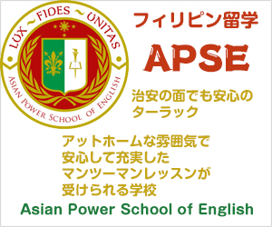 フィリピン留学 -APSE- Asian Power School of English
