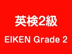 英検2級 EIKEN Grade 2