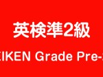 英検準2級 EIKEN Grade Pre-2