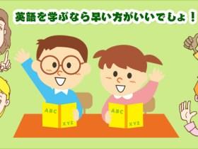 英語を学ぶなら早い方がいいでしょ!