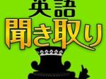英語聞き取り王国: Cocone