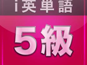 i英単語:英検5級