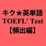 kiku-TOEFL