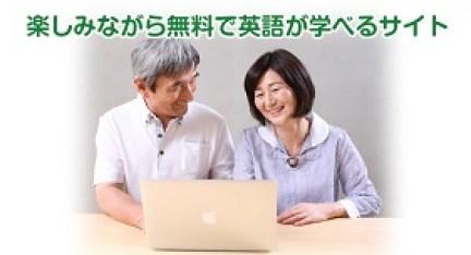 無料で学べる英語学習サイト