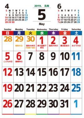 2019年GWオセロ休日で10連休!? 即位の日・即位の日は英語でなんていう?