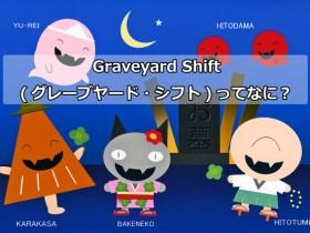 Graveyard Shift (グレーブヤード・シフト)ってなに?