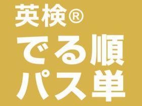 英語学習アプリ英検® でる順パス単