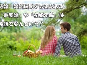 結婚・婚姻に関する英語表現「事実婚」や「初婚年齢」は英語でなんていう?