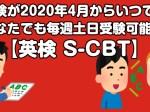 【英検 S-CBT】英検が2020年4月からいつでも、どなたでも毎週土日受験可能!