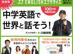 独学で英会話を学べる教材【通じる英語を身につける・JJ ENGLISHエクササイズ】