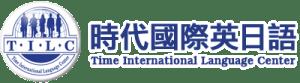 多益|托福|雅思|時代國際英日語