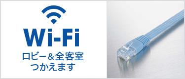 東横インwifi&有線LAN