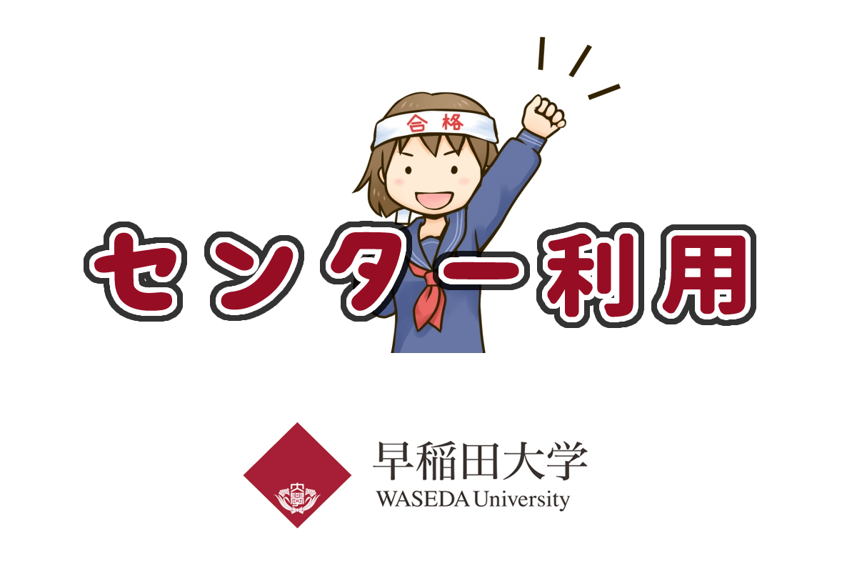 早稲田大学センター利用