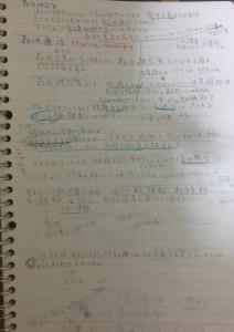 用語説明ノート3