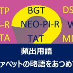 頻出用語!アルファベットの略語を集めてみた (BDI,MPI,DAMなど) | 心理系大学院入試対策