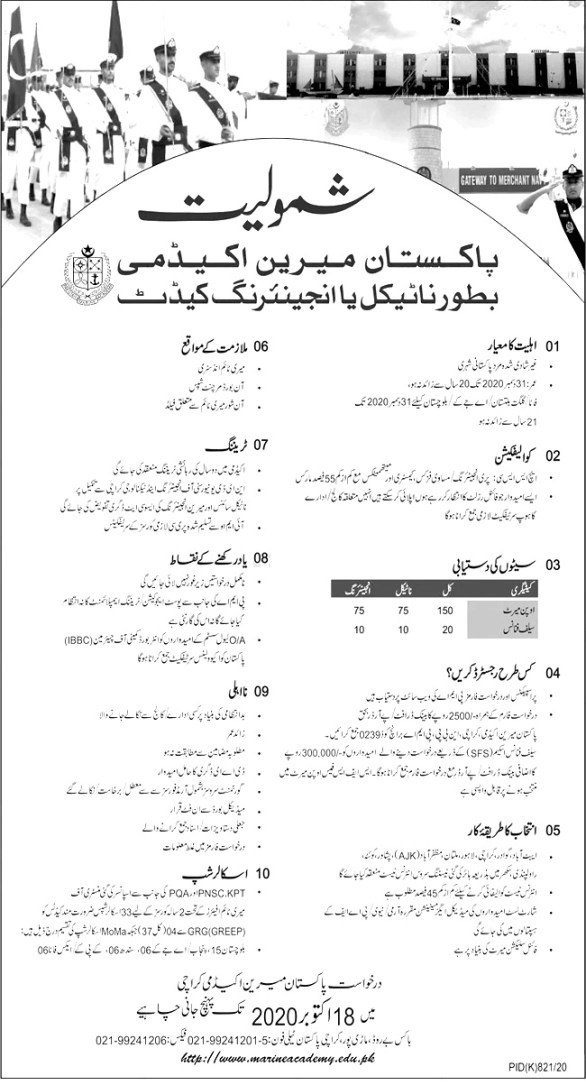 Pakistan Marine Academy Karachi Admission 2020 / 2021 for ...