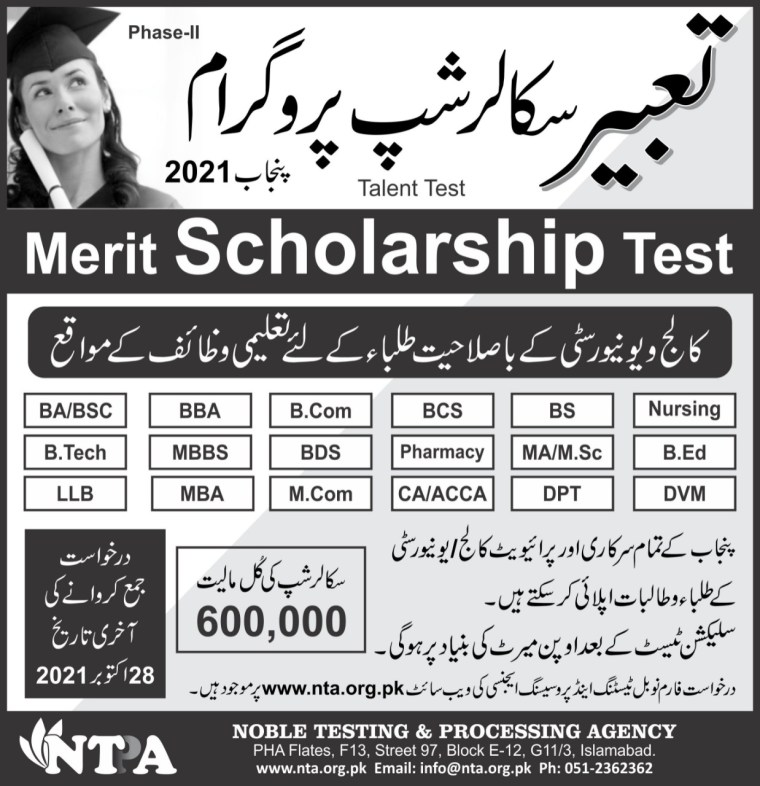 NTA Tabeer Scholarship Phase ll 2021 Application Form Roll No Slips