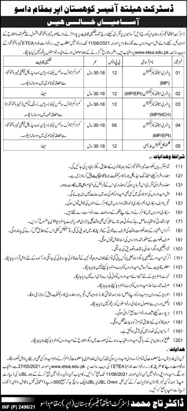District Health Office Kohistan ETEA Jobs 2021 Registration Online Roll No Slips