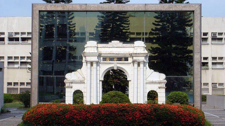 Государственный университет Цинхуа