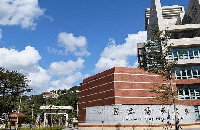 Государственный университет Янмин