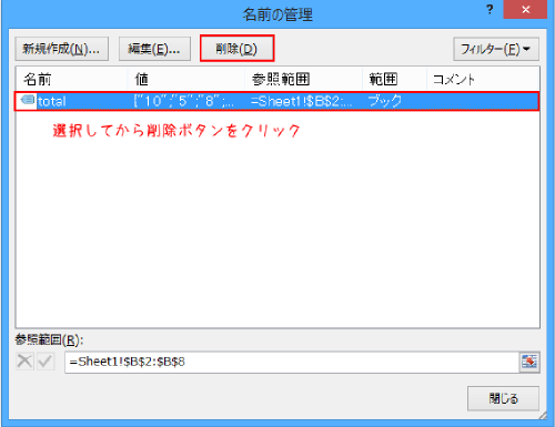 excel-name15