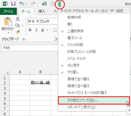 excel-torikeshisen-button-08