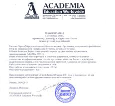 ACADEMIA Education Worldwide