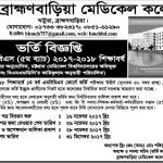 Brahmanbaria Medical College MBBS Admission