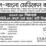 US-Bangla Medical College MBBS Admission
