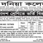 Dania University College, Dhaka Admission Circular