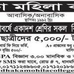 Dhaka Mohila College, Dhanmondi, Dhaka, Admission