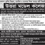 Uttara Model College, Dhaka, Bangladesh Admission