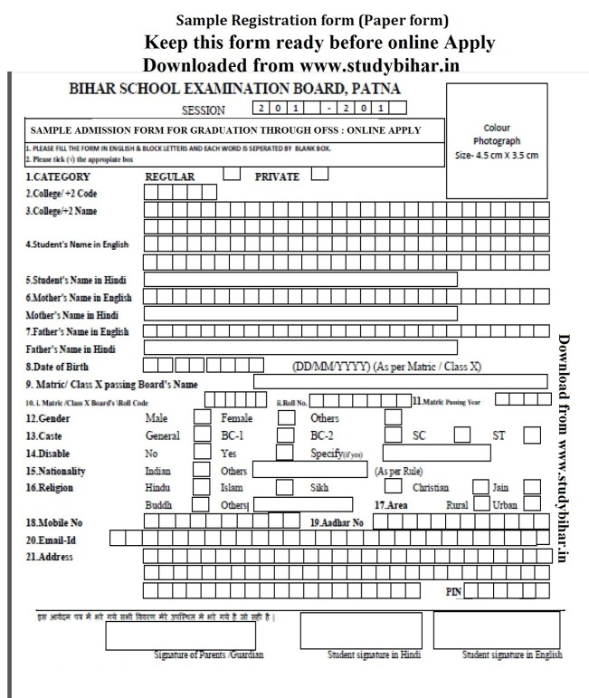 OFSS Admission form Download now