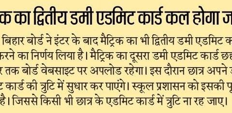 Matric Dummy Admit Card Bihar Board