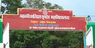 M. K. S. College, Trimuhan