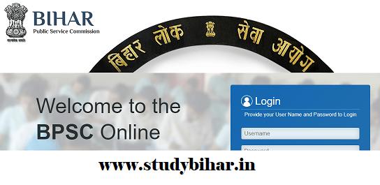 BPSC Online Apply