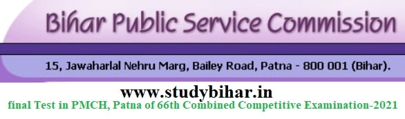 Download Notice of PMCH Test of 66th CCE-2021 of BPSC, Date of Medical Test-27/02/2021.
