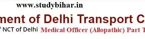 Apply for Medical Officer (Allopathic) Part Time post Vacancy-2021. in DTC, Last Date- 20/02/2021.