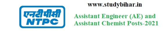 Apply for Assistant Engineer (AE) and Assistant Chemist Posts in NTPC, Last Date-10/03/2021.